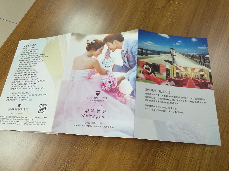 酒店婚宴宣传册