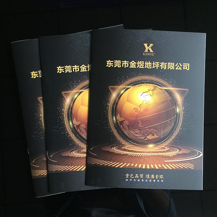 机械公司画册