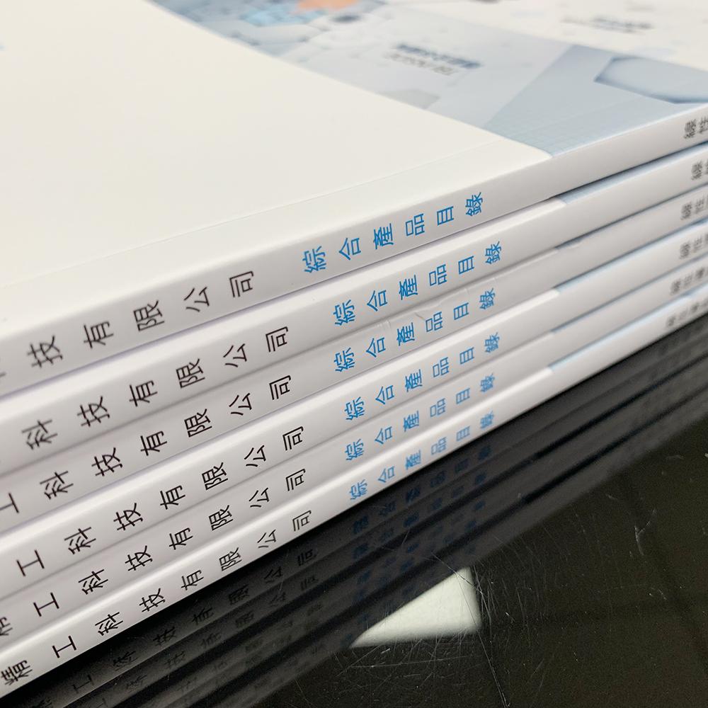 产品目录印刷