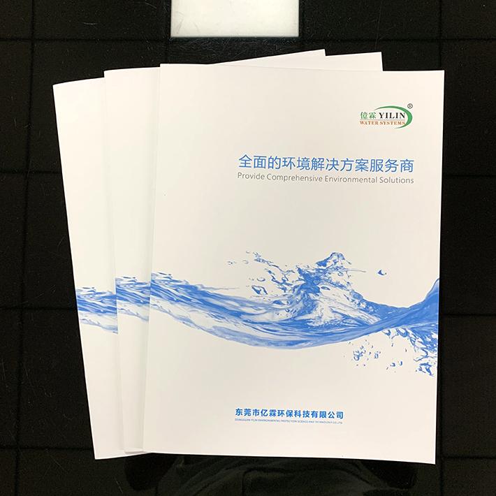 环保水处理公司画册