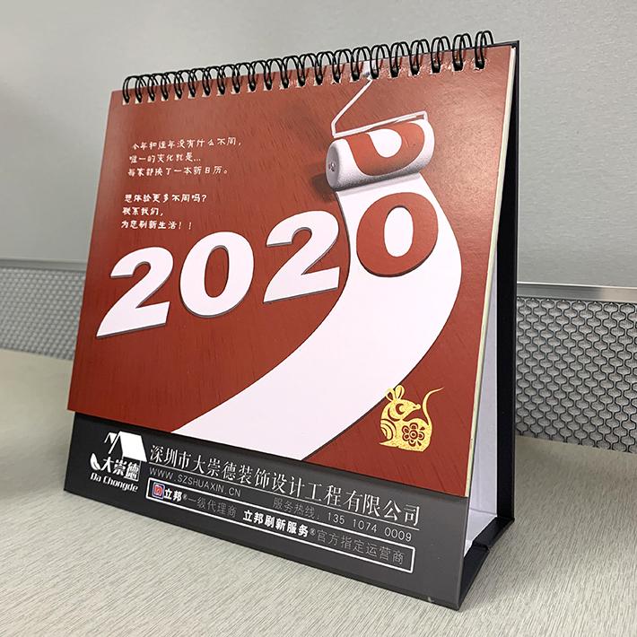 2020年专版台历