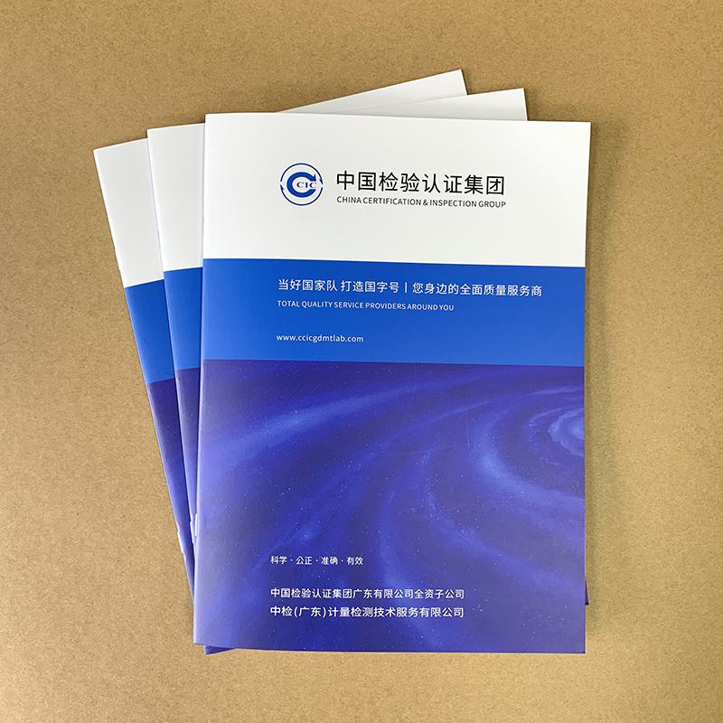 CClC企业画册案例